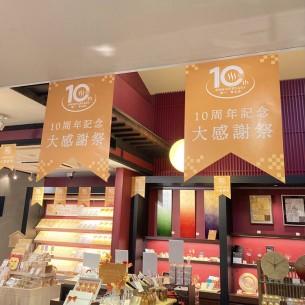 東山店10周年
