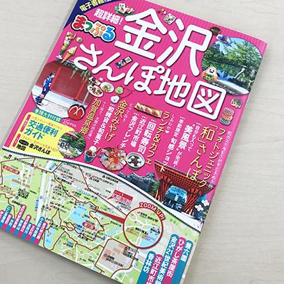 金沢さんぽ地図
