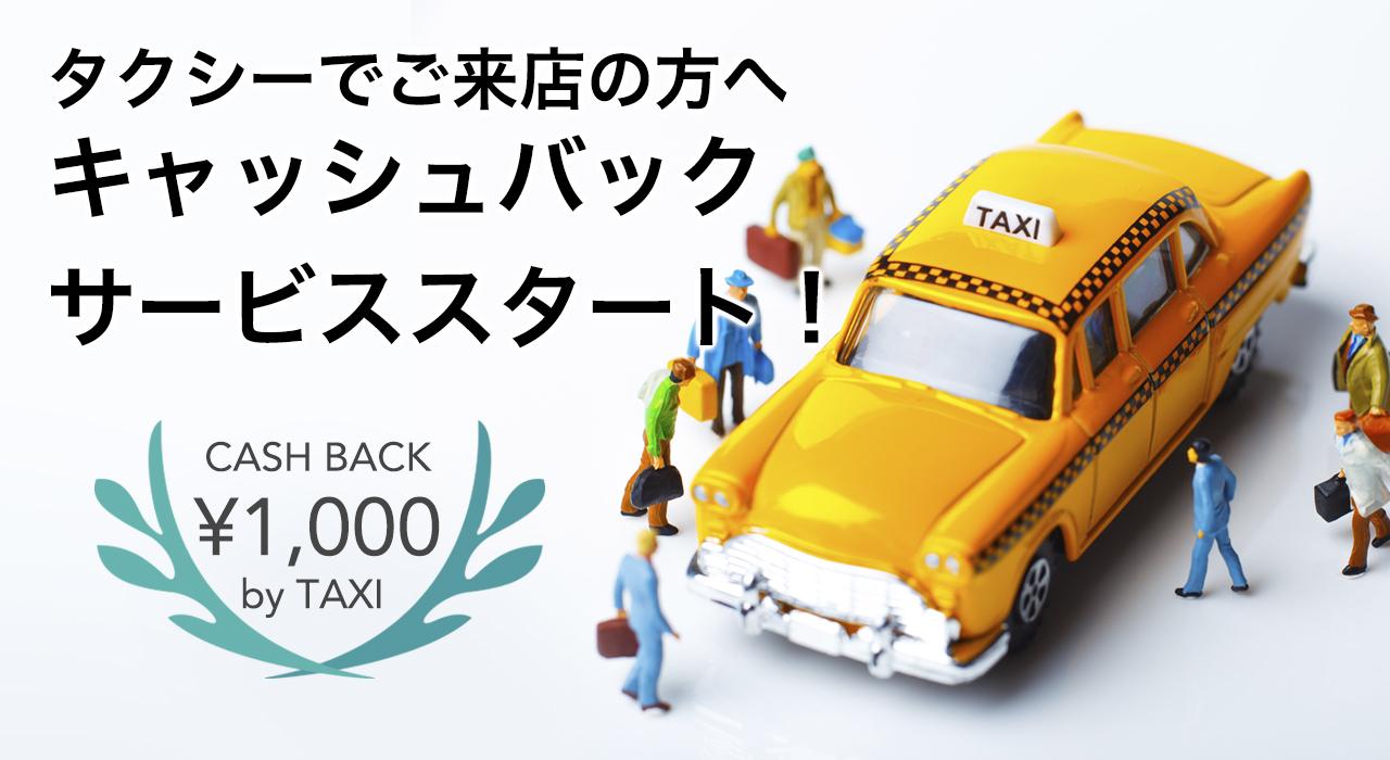 タクシーキャッシュバック